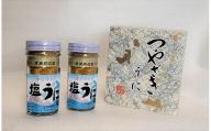 うにの専門◆上田清商店「つやざき塩うに」2本入[A0501]