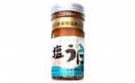 うにの専門◆上田清商店 「つやざき塩うに」 12本入[A0503]
