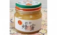 【純粋  蜂蜜】 300g(2本入)上田清商店[A1505]
