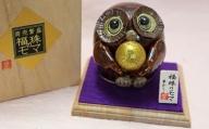 福珠のモマ(濃茶) ◆陶芸工房 夢かしこ[A0512]