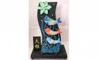 波板飾りこいのぼり(命名札付き)(黒) ◆陶芸工房 夢かしこ[A0515]