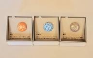 津屋崎ピンズ 3個セット(蜻蛉、青海波、亀甲)[A1280]