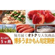 E051.【人気】福岡・博多おいしいもの旬定期便セット(5回/1年間)