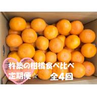 Z0002 【ご家庭用】杵築の柑橘食べ比べ定期便(全4回)