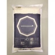 E-015 維新の一粒5kg(白米)