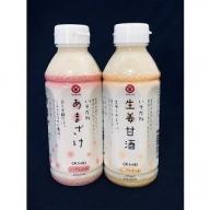 D-052 いそかねの米と米麹だけで作った甘酒・生姜甘酒セット