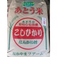 01C-017 阿東のコシヒカリ玄米30kg