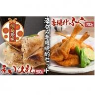 AB37.桐島珍味おすすめセットA【唐揚げふぐ(700g)とえいひれ(500g)】