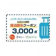 男鹿市 旅ゴー!クーポン(3,000点)