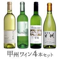 甲州ワイン4本セット 山梨のワイン