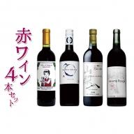 赤ワイン4本セット 山梨のワイン