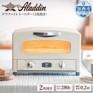 【約4~8ヶ月後お届け】アラジン グラファイトトースター【2枚焼】(ホワイト)