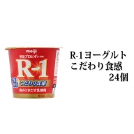 R-1ヨーグルトこだわり食感 24個