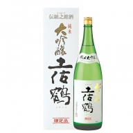 西脇市産山田錦使用「土佐鶴 純米大吟醸」(1,800ml)