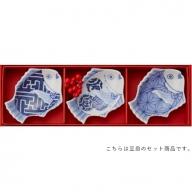 A20-104 有田焼 招福鯛クラシック豆皿3枚セット 梶謙製磁社