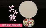 A12-30 有田商工会議所女性会 笑み鏡 O-3