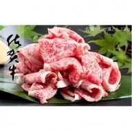 N10-34 佐賀牛 切り落とし320g【とろける美味しさ!最高級ブランド牛!しゃぶしゃぶやすき焼きにも使える切り落とし肉】