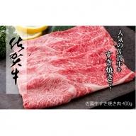 N15-10 佐賀牛 すき焼き肉400g【九州が誇る霜降りブランド牛!】