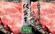 N20-22 佐賀牛しゃぶしゃぶ肉 560g(280g×2パック)【やわらかく、程よいサシの入った最高級のブランド牛】