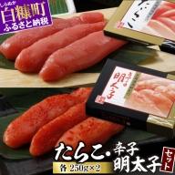 たらこ・辛子明太子セット【各250g×2】