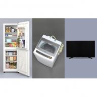 新生活応援④ 冷蔵庫・洗濯機・TVちょっといいセット