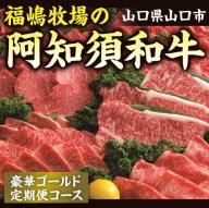 30S-002 福嶋牧場の阿知須和牛豪華ゴールド定期便コース(年間6回偶数月配送)