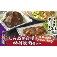 [№5723-0355]羊・鶏・鹿肉をまるごと堪能! しらぬか自慢 味付き焼肉セット【2.2kg】