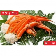 【A1-007】魚市場とコラボ!ボイルズワイガニ4肩 1kg