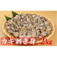 【A-370】魚市場厳選 冷凍むき身牡蠣(加熱調理用)2kg