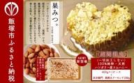 【B-100】コムハニー 400g(蜂蜜) &素焼きアーモンド