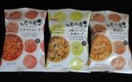 【A5-090】フリーズドライもち麦スープ (3種18食セット)