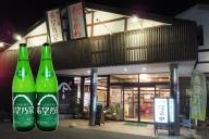 純米吟醸酒「希望乃泉」720ml×2本セット