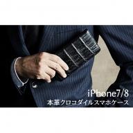 本革クロコダイルスマホケース iPhone7/8〈ブラウン〉