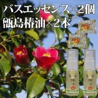 Z-009 こしき島椿油スターターセット