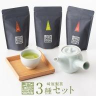 Z-504 崎原製茶のオリジナルセット#1 (煎茶・焙じ茶・紅茶)