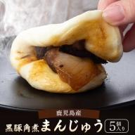 Z-505 鹿児島産黒豚角煮まんじゅう5個