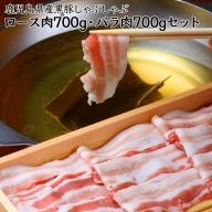 B-031 鹿児島県産黒豚しゃぶしゃぶロース・バラセット 各700g 合計1.4㎏ 約8人前