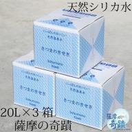 B-030 超軟水(硬度0.6)のシリカ水【薩摩の奇蹟】20L×3箱