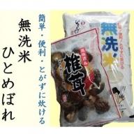 小野寺農園の【30年産・精米】無洗米ひとめぼれ5kg+乾燥椎茸80g