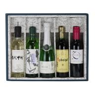 山梨ワイン飲み比べセット5本(N)