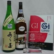 H-029 出羽の里&改良信交  あら玉特別純米酒飲み比べセット(1,800ml×2本)