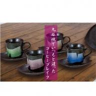 060002. 【九谷焼で違ったコーヒーブレイクを】コーヒーセット・銀彩
