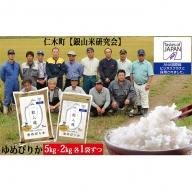 【ANA機内食に採用】銀山米研究会のお米<ゆめぴりか>7kg
