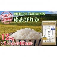 計4回お届け!【ANA機内食に採用】銀山米研究会のお米<ゆめぴりか>12kg