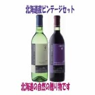 A001-2 北海道産ビンテージセット
