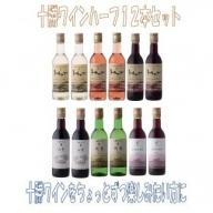 C001-3 「十勝ワイン」ハーフ12本セット