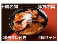 A041-2 十勝名物!豚丼の具~秘伝だれ付き4個セット
