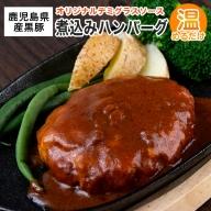 Z-815 鹿児島県産黒豚煮込みハンバーグ
