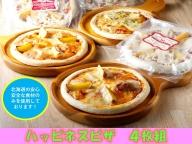 A031-3 ハッピネスピザ4枚組