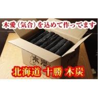 A044-1 北海道十勝木炭